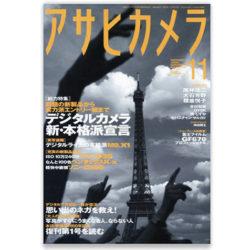 Article/AsahiCamera 2009.Nov