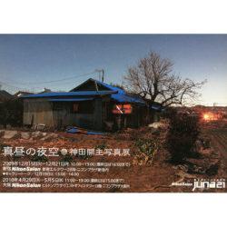 Exhibition/Night Sky in Daylight
