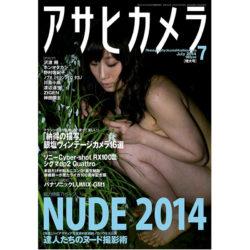 Article/AsahiCamera 2014.July